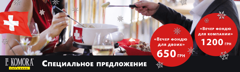 fondue-29-11-2016