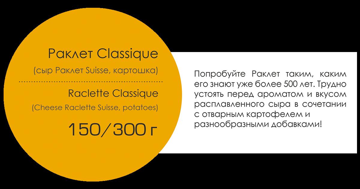 Раклет класик