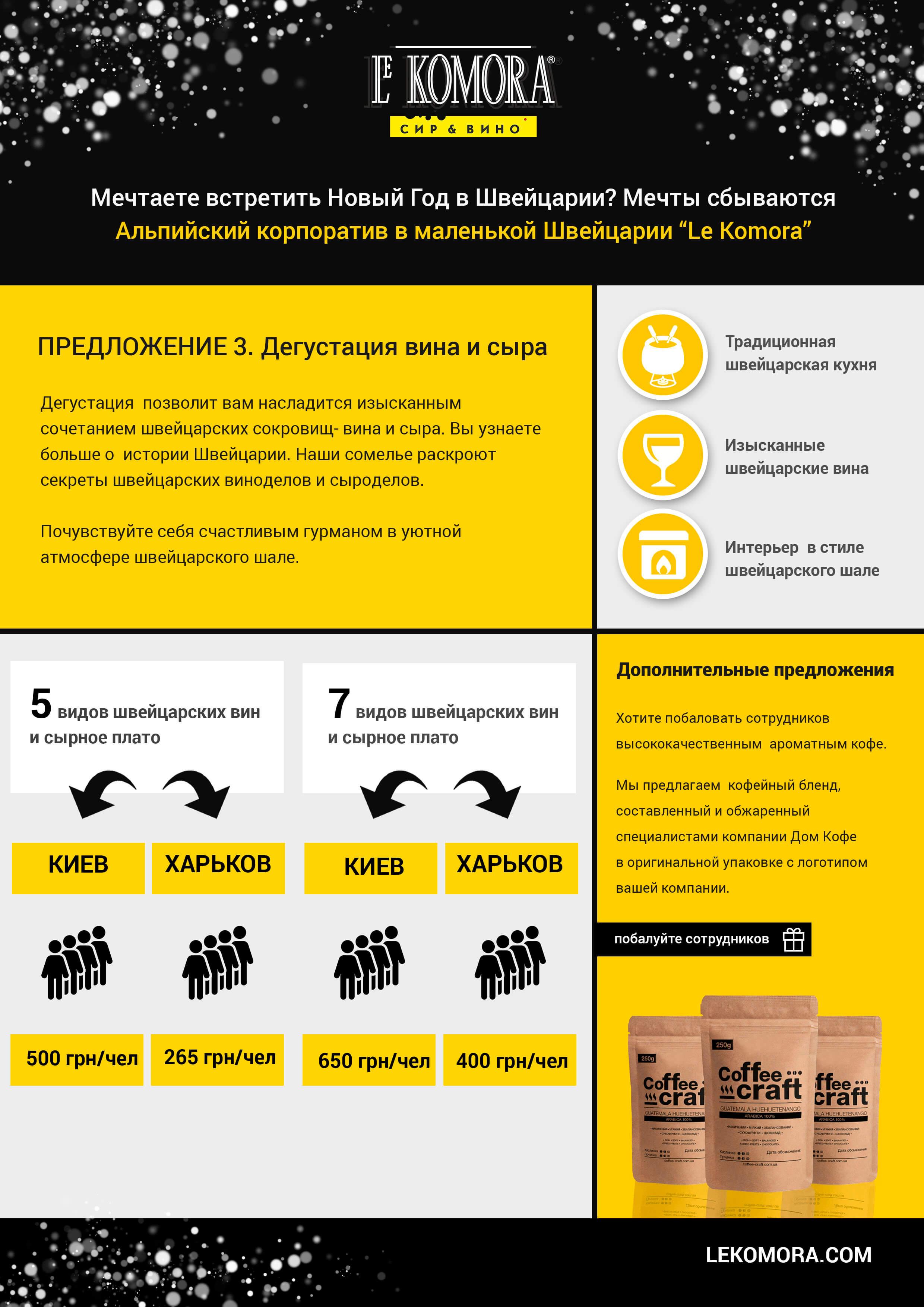 Корпоративы 3.jpg-сайт