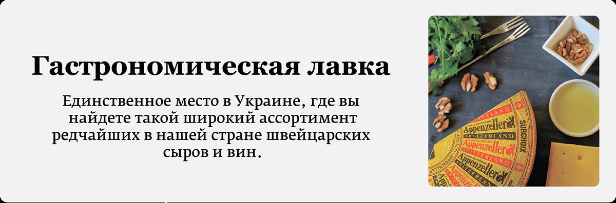 Гастрономическая-лавка-1
