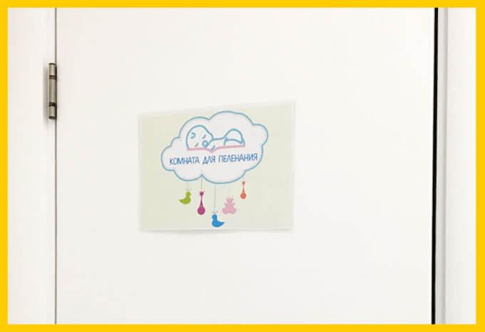 Комната для пеленания (комната матери и ребенка) в семейном кафе Le Komara, куда можно пойти с грудничком в харькове
