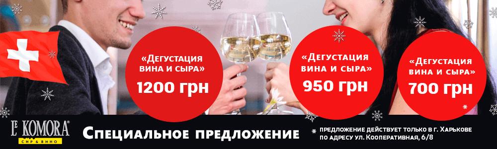 Дегустация вина и сыра в Харькове