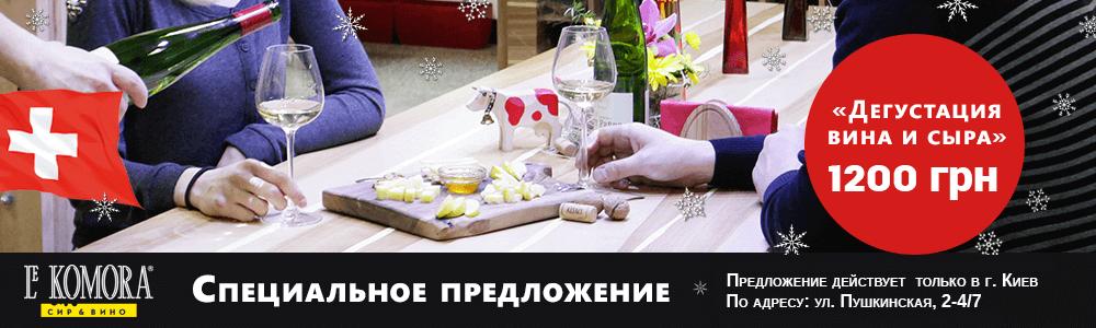 Дегустация вина и сыра в Киеве