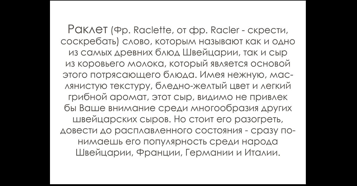 Описание раклет