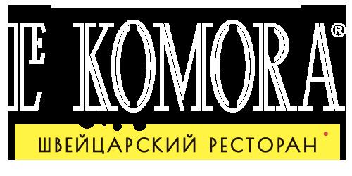Le Komora  - сыр и вино из Швейцарии Лекомора, Лекамора