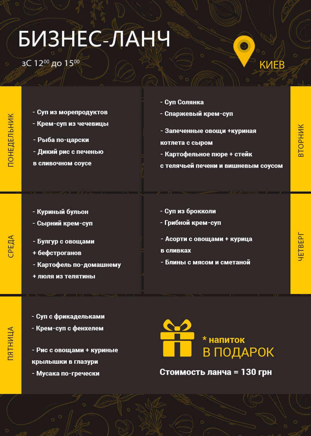 bizness_lanch_kiev