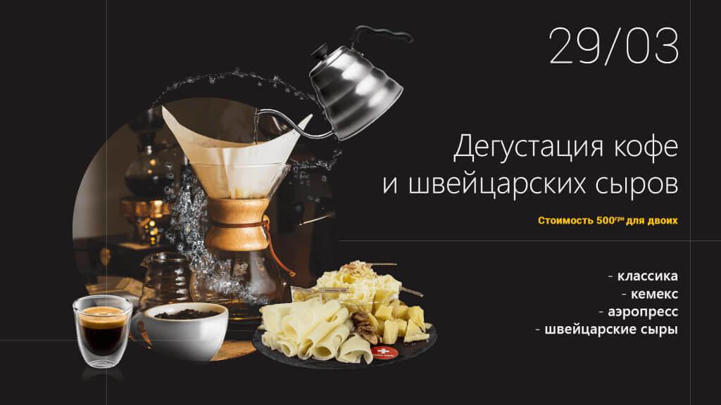 Дегустация кофе и швейцарских сыров в Le Komora