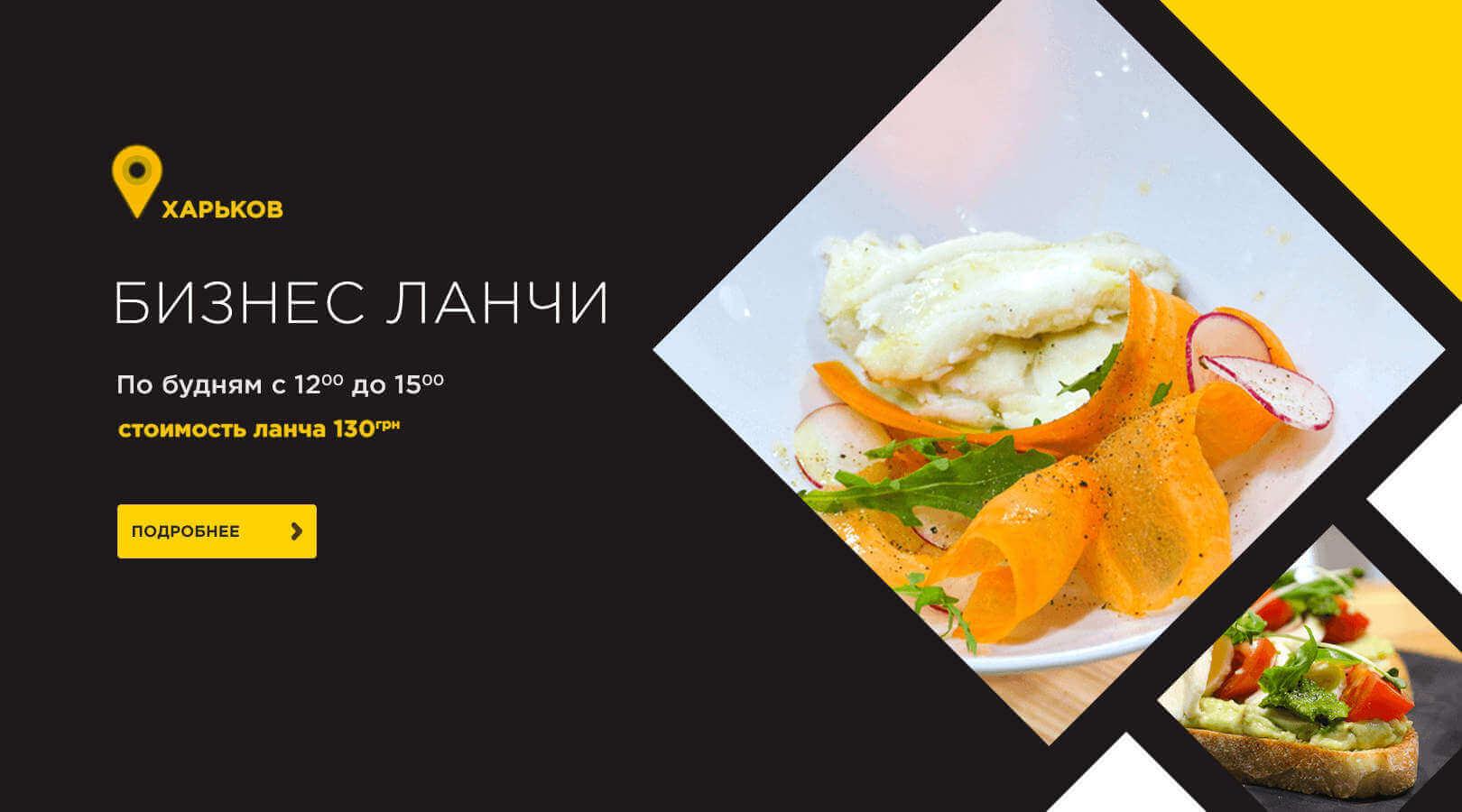 Бизнес ланч Харьков в Le Komora