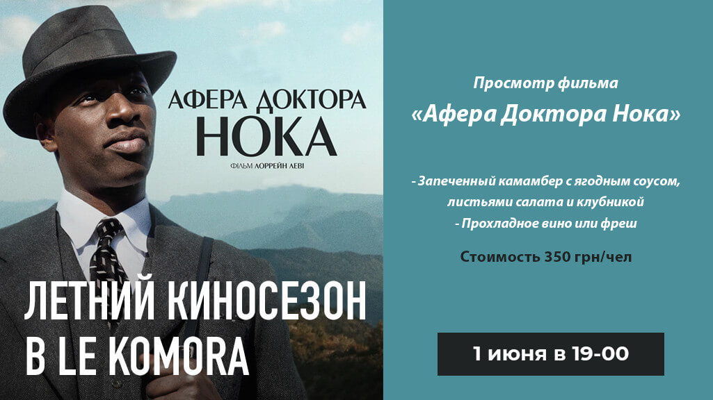 Летний киносезон Le Komora превью