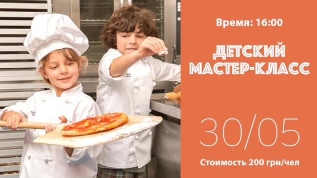 Детский мастер-класс по приготовлению пиццы