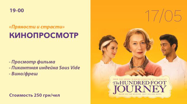 """Кинопросмотр """"Пряности и страсти"""" в Le Komora"""