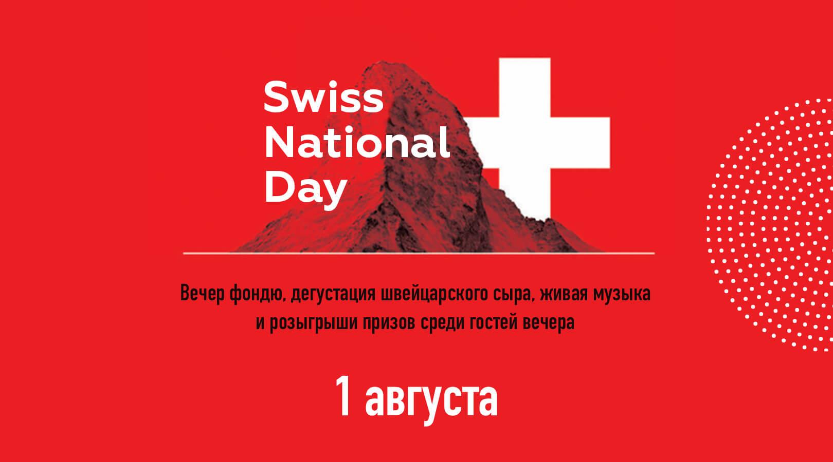 День Швейцарии в Le Komora Харьков