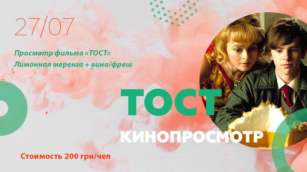 """Кинопросмотр фильма """"Тост"""""""