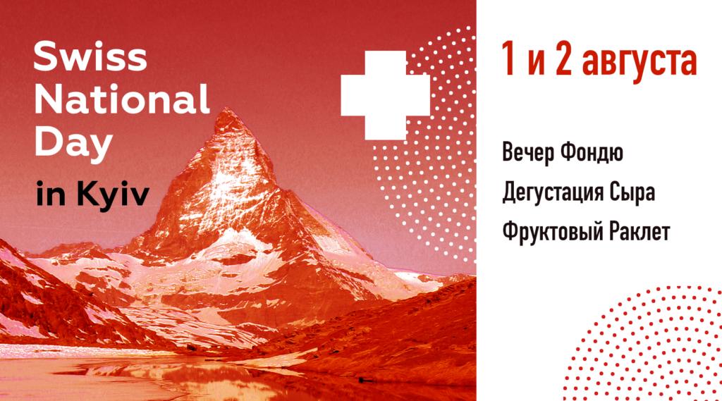 День Швейцарии в Le Komora Киев