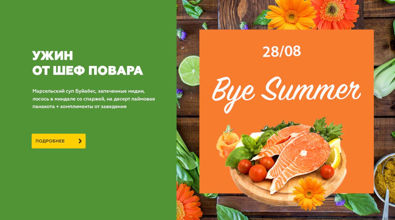 Bye Summer в Le Komora баннер