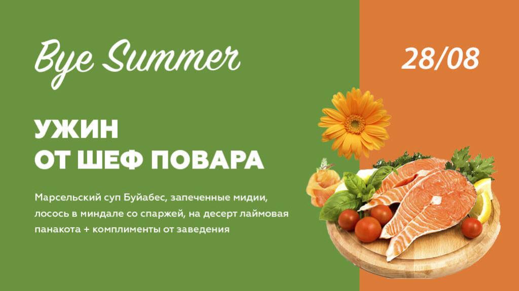 Bye Summer в Le Komora