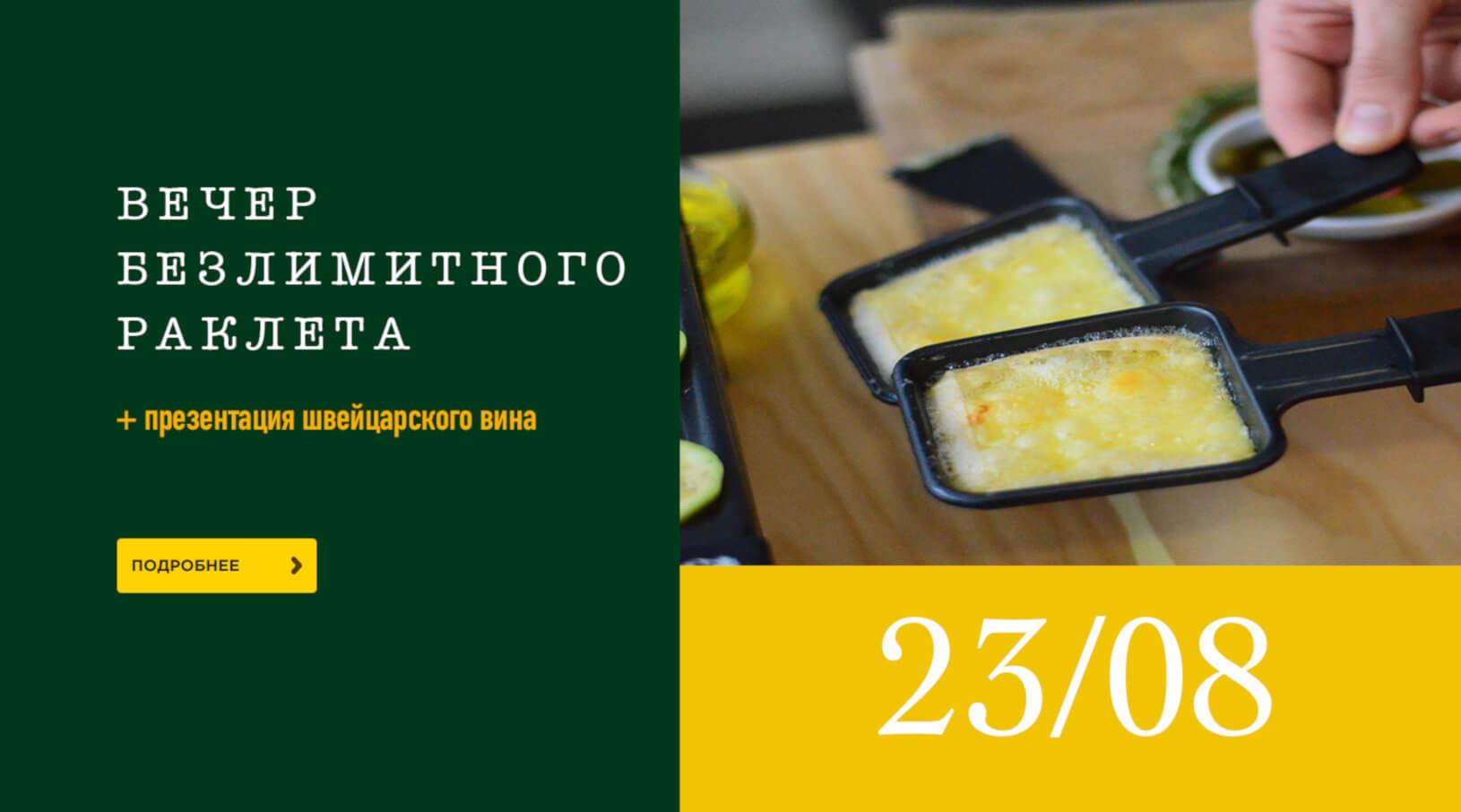 День Города Харьков в Le Komora баннер