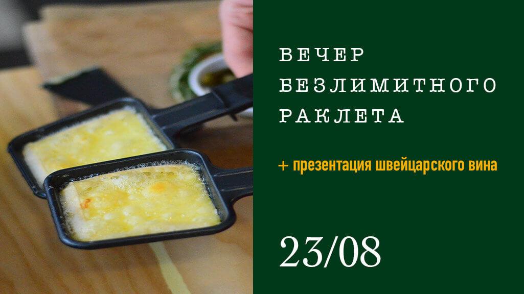 День Харькова в Le Komora
