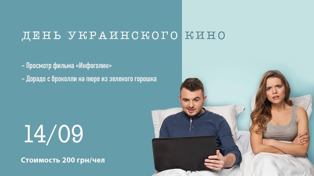 День украинского кино превью