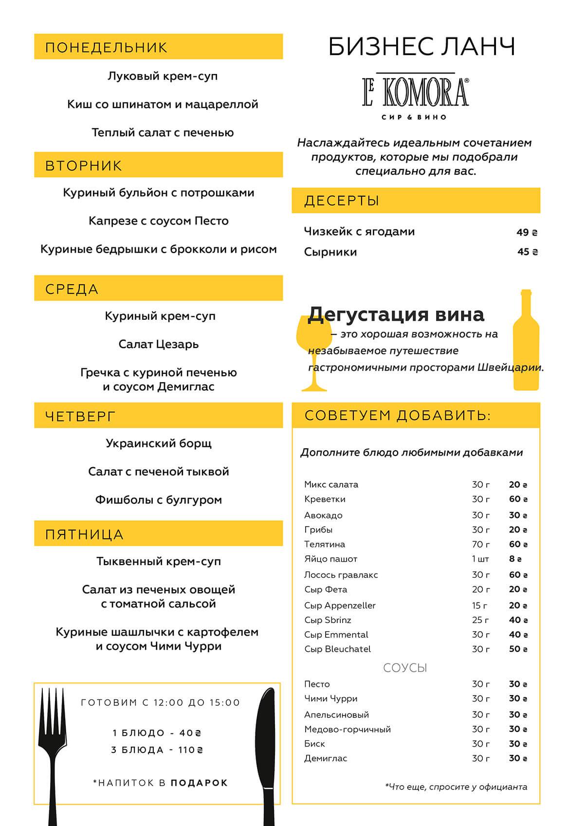 Меню бизнес-ланча в Харькове