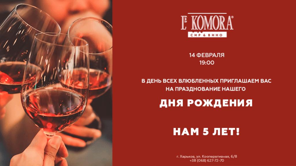 День Рождения ресторана в Харькове