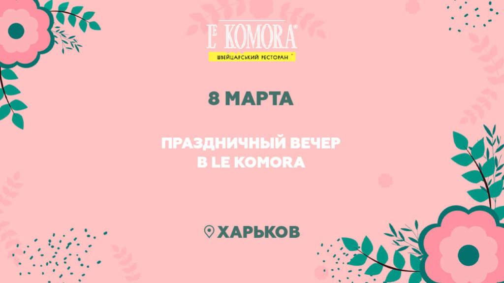 8 марта в Le Komora Харьков