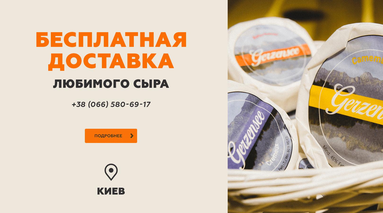 Бесплатная доставка сыра от швейцарского ресторана в Киеве